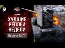 Окончательный приговор - ХРН №74 - от Mpexa World of Tanks