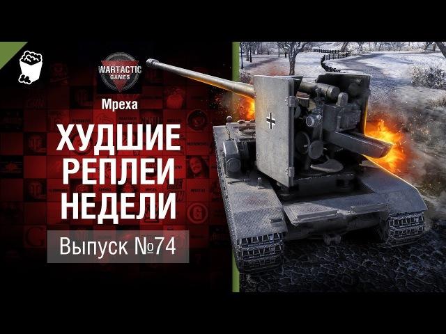 Окончательный приговор ХРН №74 от Mpexa worldoftanks wot танки : wot
