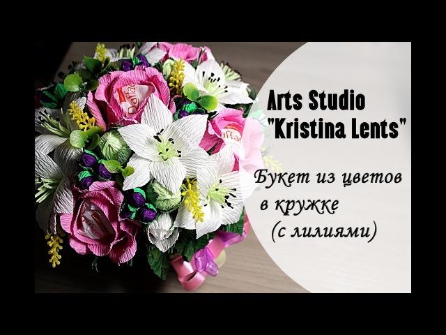 Мастер-класс. Букет цветов в кружке. Лилии и розы. The flowers.