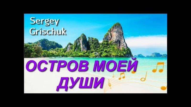 ♫ Остров моей Души - Сергей Грищук / Island of my Soul - Sergey Grischuk