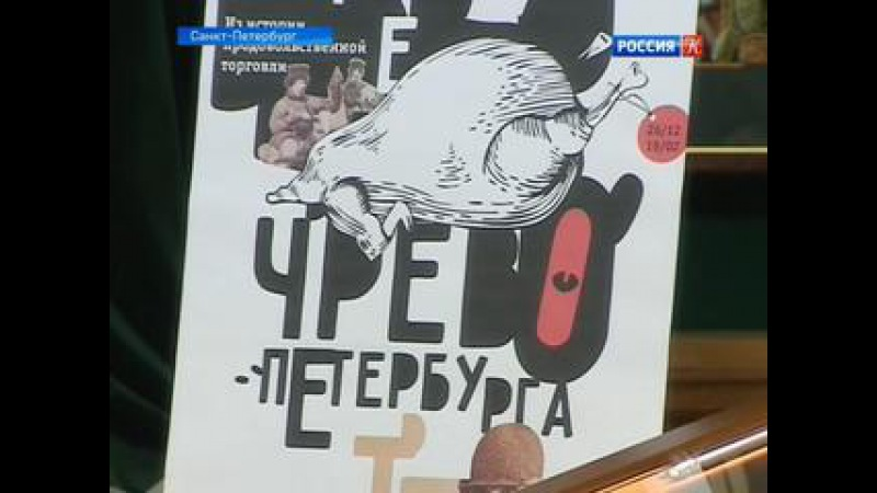 Выставка Чрево Петербурга: из истории продовольственной торговли