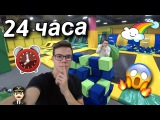 НОЧЬ в закрытом БАТУТНОМ ЦЕНТРЕ ! 24 hour trampoline park /RAU TV