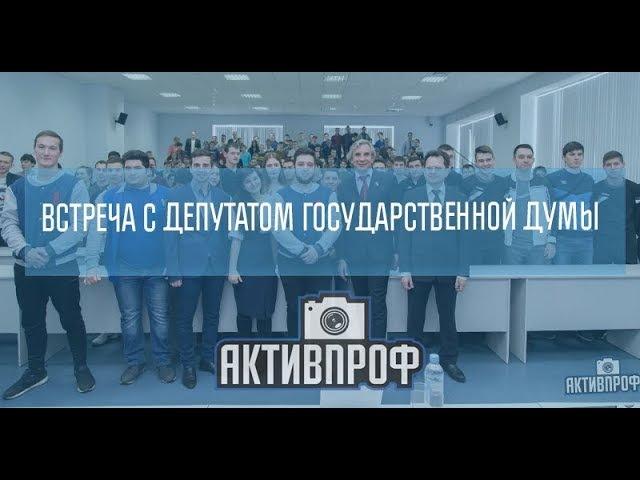 Встреча с депутатом госдумы Иреком Зиннуровым