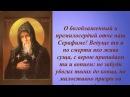 Молитва святому преподобному Серафиму Вырицкому об успехе в предпринимательстве.