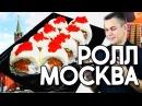 Ролл Москва Рецепт любимого ролла в домашних условиях