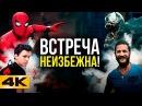 Веном и Человек-Паук встретятся Все о фильме Тома Харди