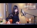大壯 我们不一样 女生版 蔡佩軒 Ariel Tsai 翻唱