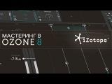 Мастеринг в Izotope Ozone 8 Арам Киракосян