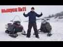 Самодельный снегоход Вепрь Проект 22 л с Выпуск одиннадцатый