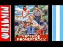 Частное пионерское Вторая серия Детский, Приключения, Русский фильм