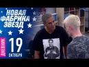 Дневник Новой Фабрики Звезд. Выпуск от 19 октября 2017