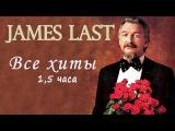 Лучшие мелодии! Сборник популярных хитов James Last - Instrumental music