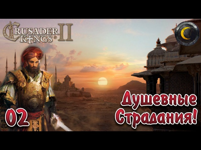 CK II Jade Dragon Хорезмшах 2 Депрессия моя Профессия