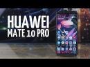 Неделя с Huawei Mate 10 Pro. Полный обзор