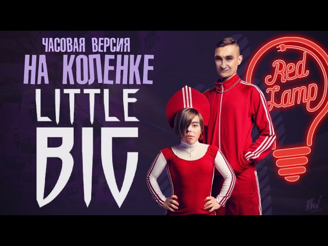 Red Lamp ft Эльдар Джарахов На коленке LITTLE BIG Часовая версия