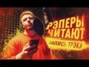 Рэперы ПЕРЕДЕЛЫВАЮТ BIG SHAQ – Man's Not Hot / НЕАДЕКВАТНЫЙ ТАКСИСТ / ТРЭШ ШОУ У VJOBIVAY