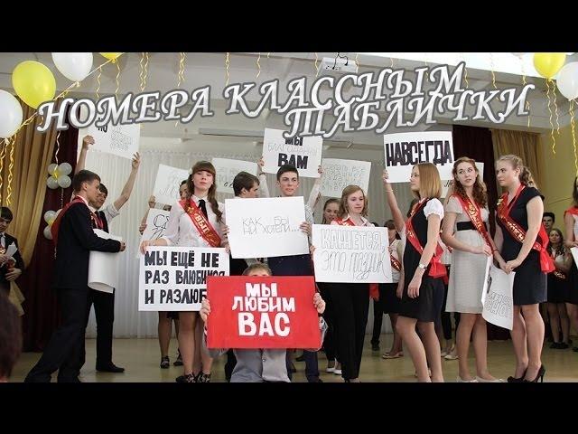 ПОСЛЕДНИЙ ЗВОНОК 2014 - Таблички