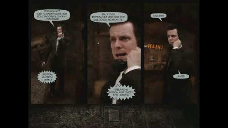 Max Payne,Часть первая.Воздушный замок.Вступление