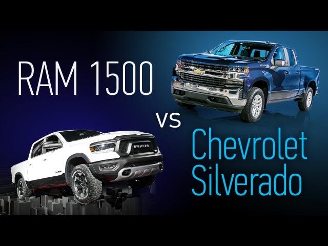 Одноцилиндровый пикап и грузовик-iPad для рабочего класса: новый Chevrolet Silverado VS RAM 1500