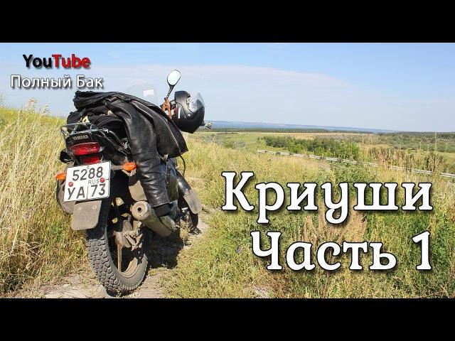 Мотопутешествие в Криуши. Часть 1: Новоульяновск, Волга, холмы и поля