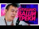 СЛУШАЮ ТРЕКИ ПОДПИСЧИКОВ ep 1