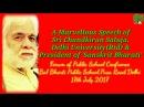 A Marvellous Speech of Sri Chandkiran Saluja DU Rtd Forum of Public School Confrence 17 07 2017