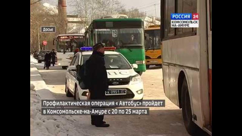 Вести Комсомольск-на-Амуре от 20 марта 2018 г.