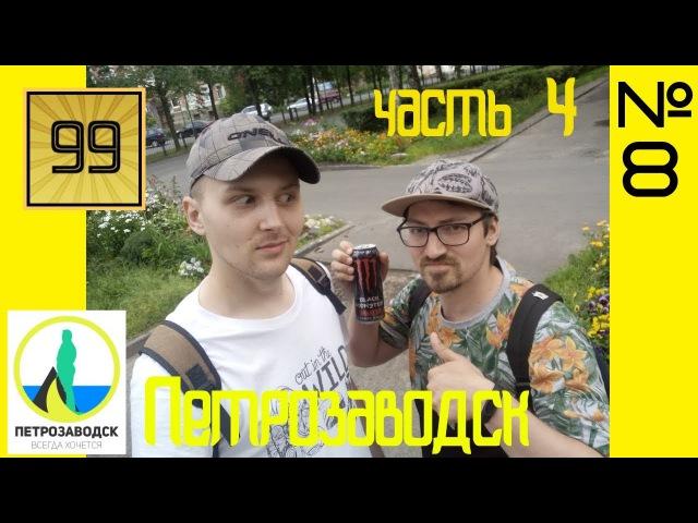 008 Петрозаводск день 3-ий