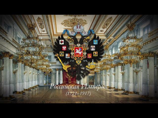 Российская Империя (1721–1917) Имперский гимн Боже, Царя храни!
