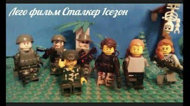 Лего Фильм Сталкер 3 серия Старший Лейтенант Тихомиров 1 сезон