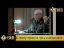 К союзу армии и промышленности Л Ивашов и К Бабкин