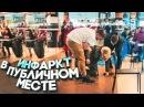 ИНФАРКТ ПРАНК / вджобыватели пранк над людьми job 1 апреля prunk розыгрыши над людьми