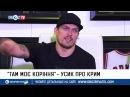 Александр Усик о Крыме Я кого предал из вас что вы мне такие вопросы собачьи за