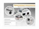 Vento System - канальные подвесные наборные установки