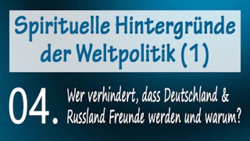 NWO WELTPOLITIK ★ Wer verhindert, dass Deutschland und Russland Freunde werden und warum?