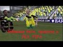 Забавный баг, прикол в футболе PES, FIFA
