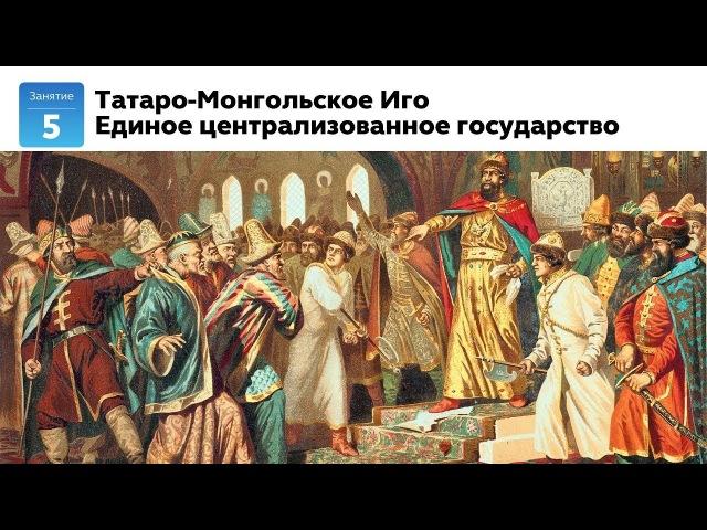 Татаро-монгольское иго. Единое централизованное государство