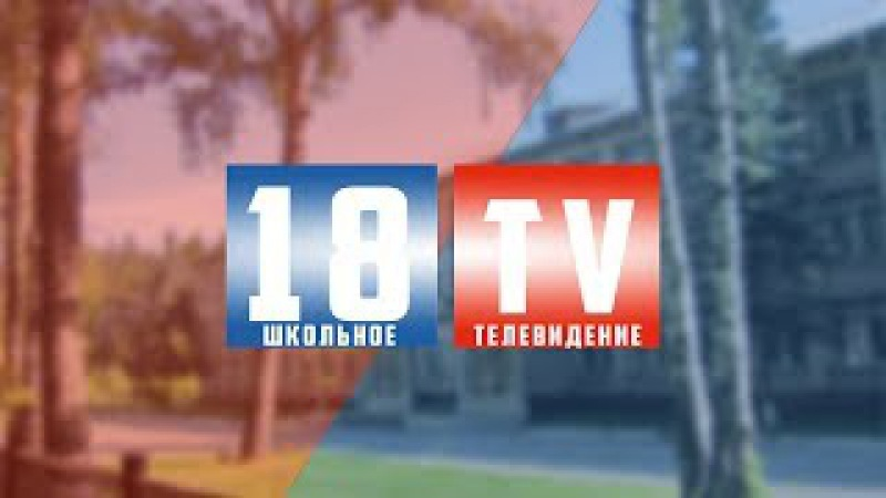 Заставка 18TV (Школа №18 г.Муром)