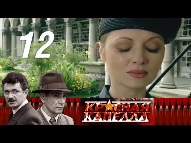 Красная капелла. 12 серия (2004). Детектив, история, боевик @ Русские сериалы