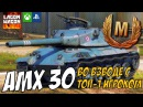 AMX 30. Душевный взвод с ТОП-1 игроком (нет). World Of Tanks Console | WOT XBOX PS4
