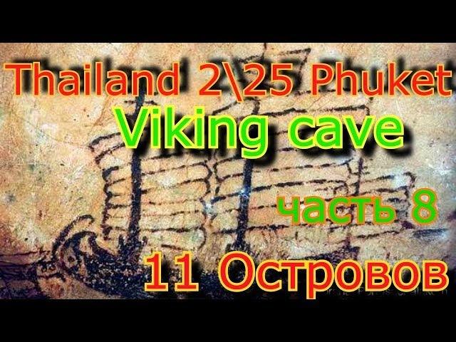 History. Viking Cave..Phi Phi Ley. 2. 25 .часть 8.История пещеры Викингов.Таиланд.