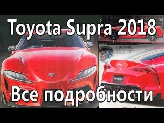 Новая Toyota Supra 2018 Технические характеристики, дата релиза
