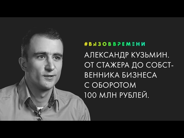От стажера до собственника бизнеса с оборотом 100 млн рублей.
