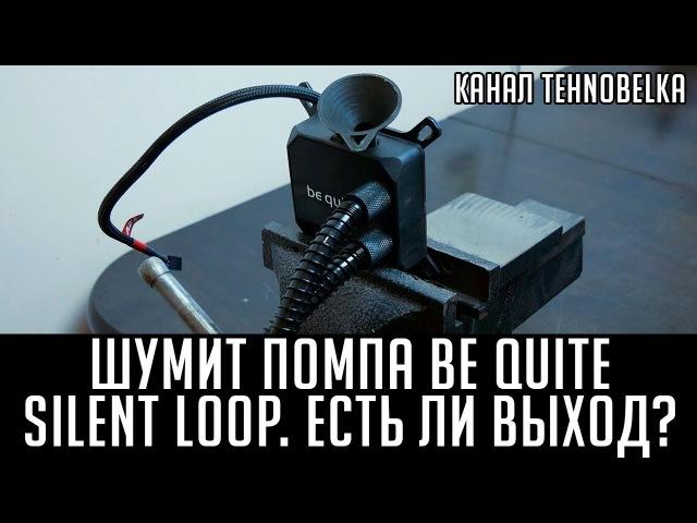 Гудит или шумит помпа Be Quiet Silent Loop 360. Есть ли решение?
