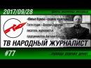 ТВ НАРОДНЫЙ ЖУРНАЛИСТ 77 «Южные Курилы – спорная территория» Валерий Скурлатов,...