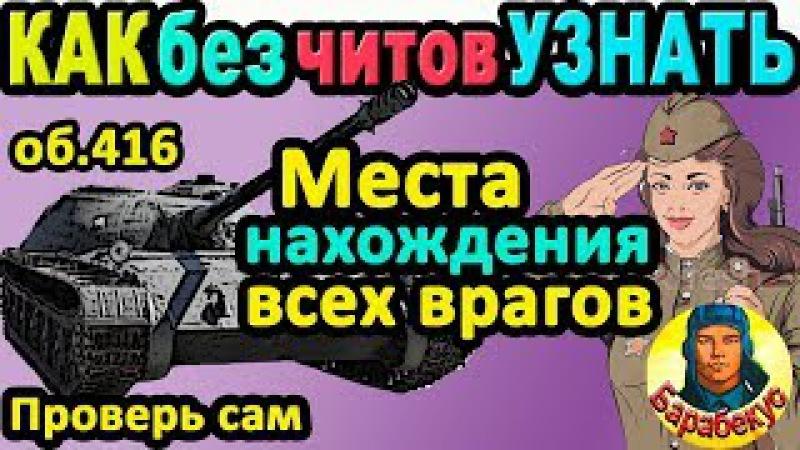 КАК ЛЕГКО УЗНАТЬ: места нахождения танков врага в WORLD of TANKS   Объект 416 об 416 wot