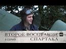 Второе восстание Спартака 6 серия 2014