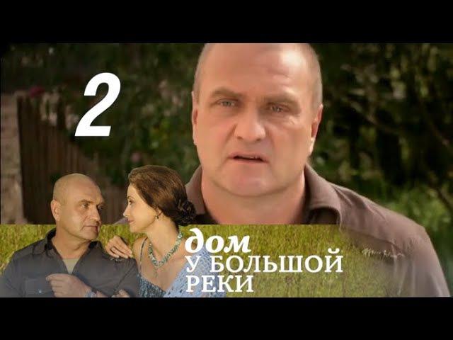 Дом у большой реки - 2 серия (2011)