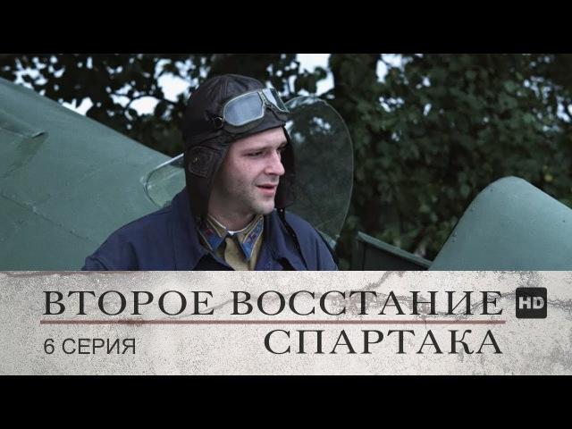 Второе восстание Спартака - 6 серия (2014)