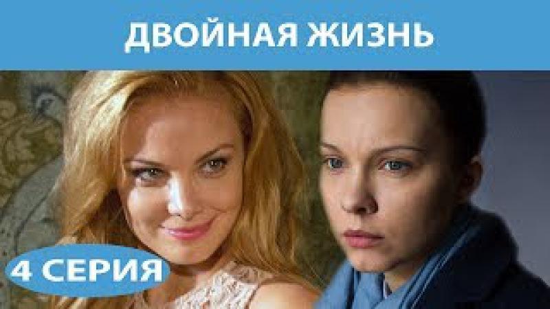 Двойная жизнь Сериал Серия 4 из 8 Феникс Кино Драма